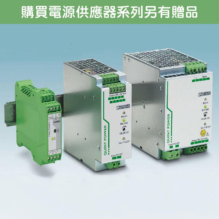 電源供應器系列